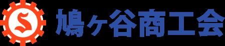 鳩ヶ谷商工会