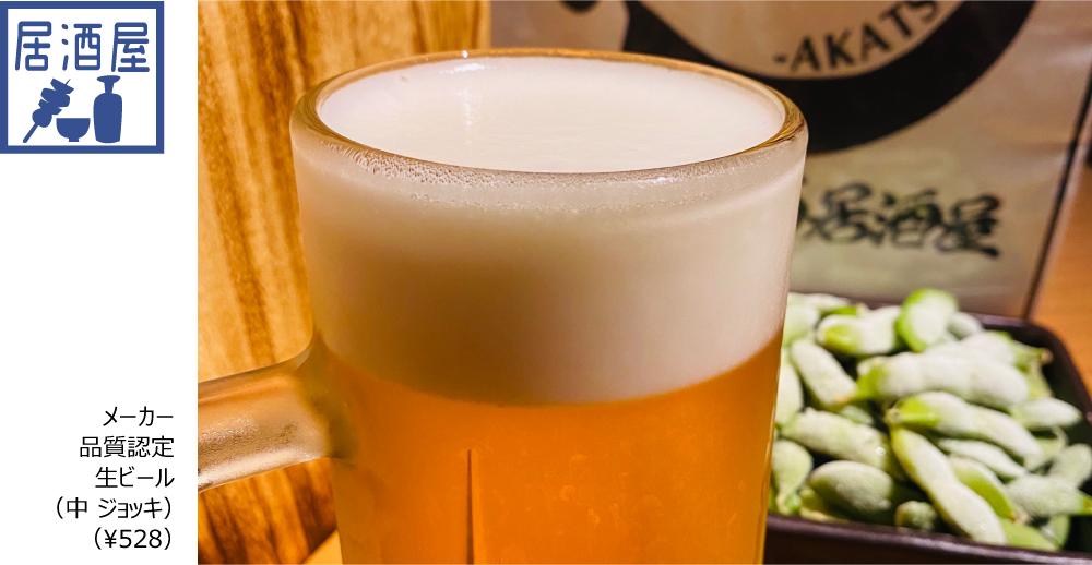 居酒屋 暁(あかつき)